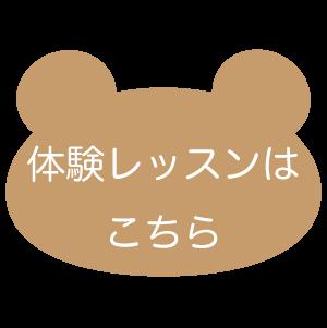 lesson-bear
